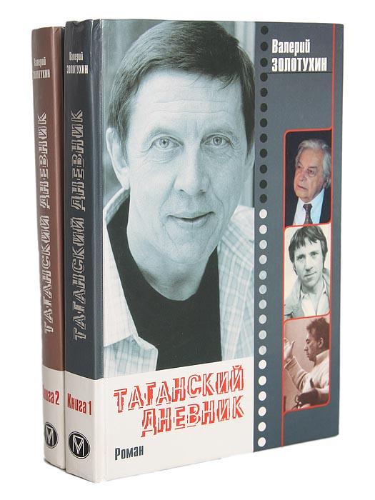Валерий Золотухин Таганский дневник (комплект из 2 книг) цена 2017