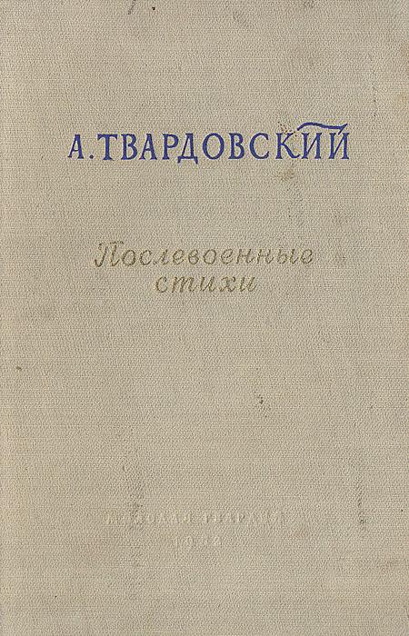 А. Твардовский Послевоенные стихи. 1945-1952