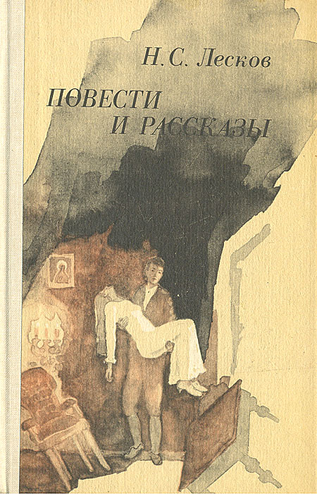 Н. С. Лесков Н. С. Лесков. Повести и рассказы