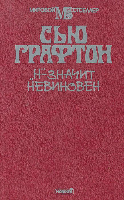 """Книга """"Н"""" - значит невиновен. Сью Графтон"""