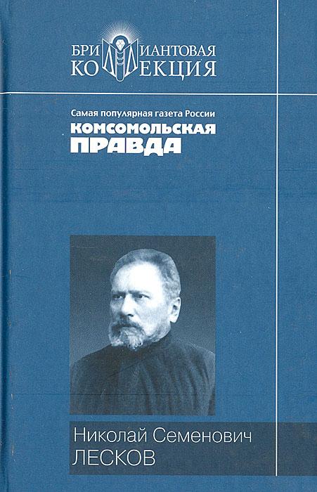 Н. С. Лесков Н. С. Лесков. Повести. Рассказы
