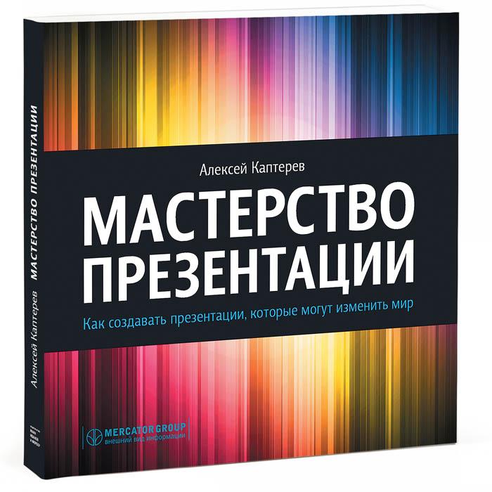 Алексей Каптерев Мастерство презентации. Как создавать презентации, которые могут изменить мир каптерев алексей мастерство презентации как создавать презентации которые могут изменить мир