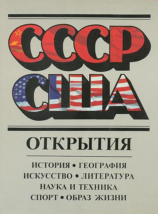 Инна Стам,Михаил Загот СССР - США. Открытия