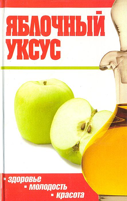 Яблочный уксус: Здоровье. Молодость. Красота polyquaternium 7 в косметике