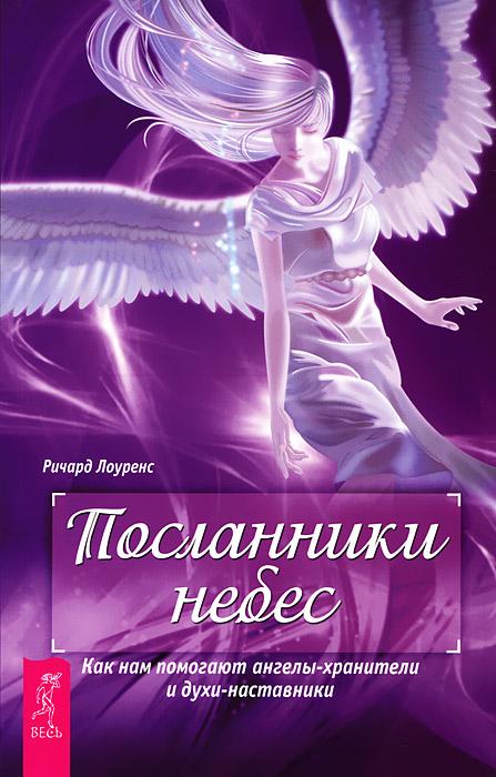 Ричард Лоуренс Посланники небес. Как нам помогают ангелы-хранители и духи-наставники лоуренс р посланники небес как нам помогают ангелы хранители и духи наставники