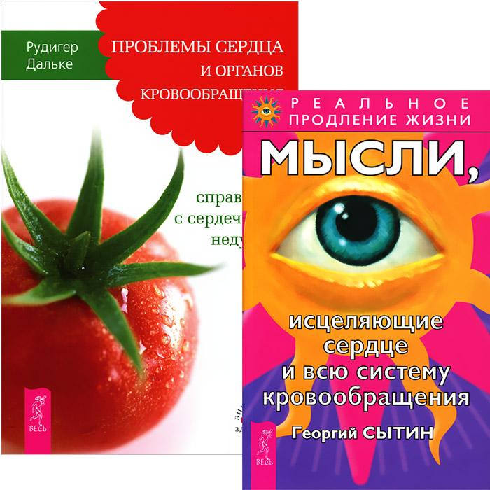 Георгий Сытин,Рюдигер Дальке Проблемы сердца. Мысли, исцеляющие сердце (комплект из 2 книг)