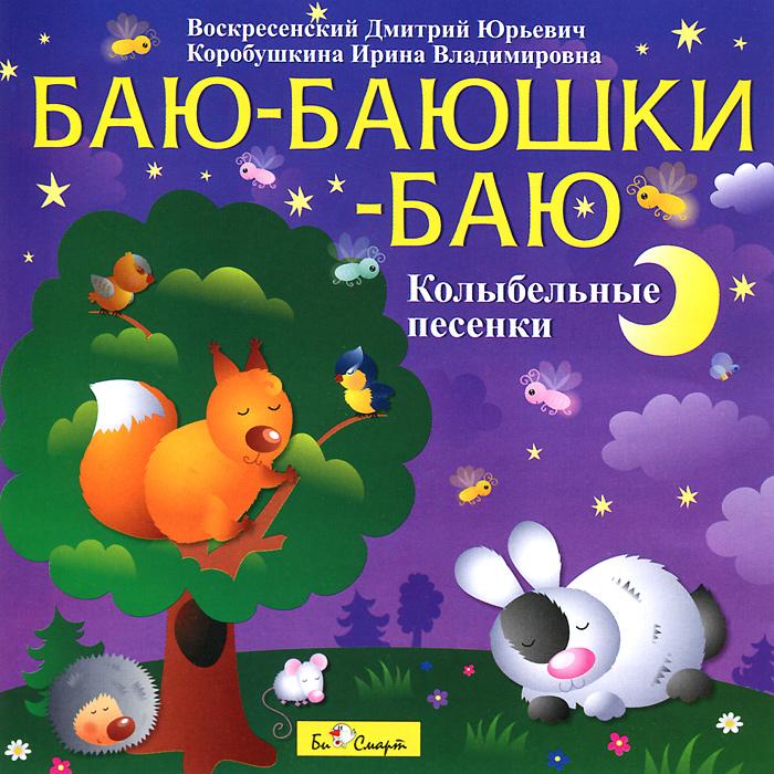 Баю-баюшки-баю баю баюшки баю сказки на ночь