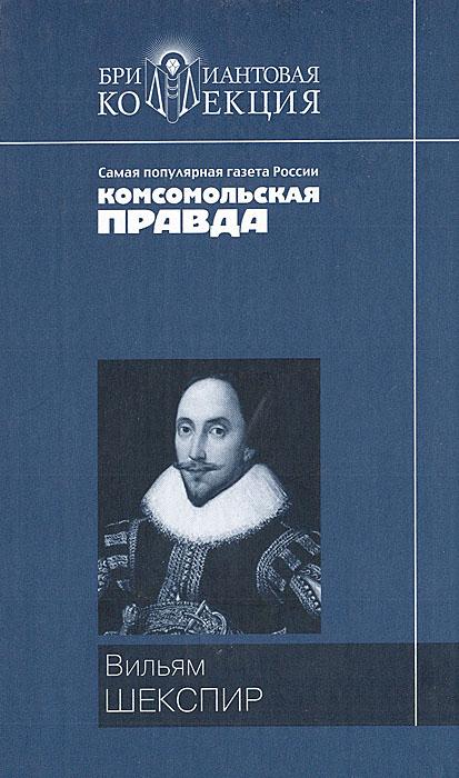 Вильям Шекспир Ромео и Джульетта. Гамлет. Король Лир. Сонеты