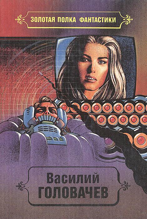 Василий Головачев Василий Головачев. Избранные произведения. Том 6