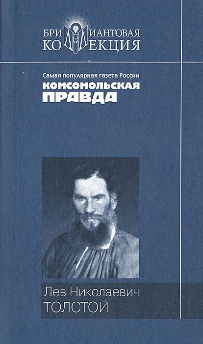 Лев Николаевич Толстой Лев Николаевич Толстой. Повести и рассказы толстой лев николаевич путь жизни 1910
