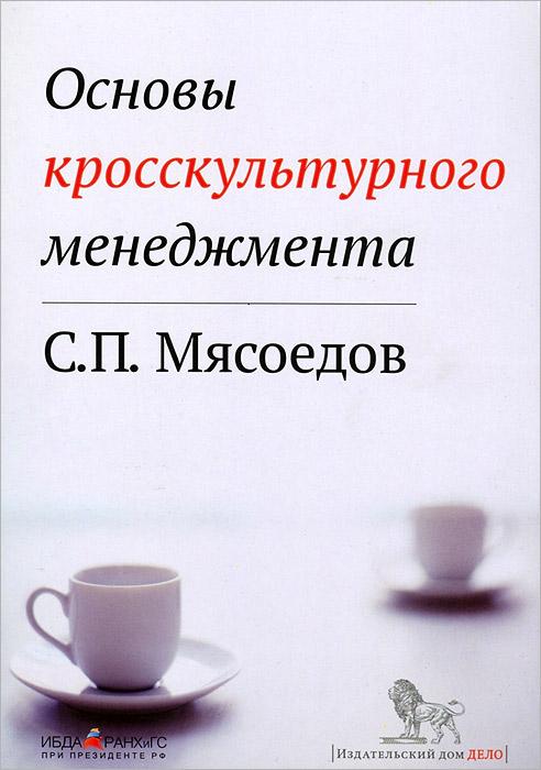 С. П. Мясоедов Основы кросскультурного менеджмента