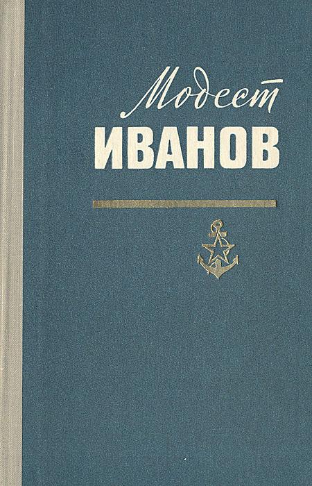 Модест Иванов