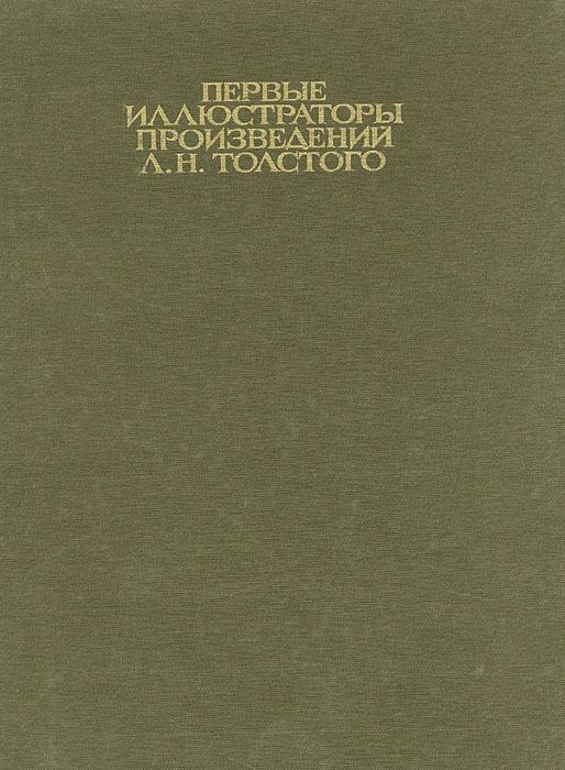 Первые иллюстраторы произведений Л. Н. Толстого. Доставка по России
