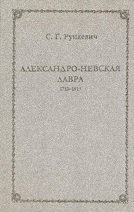 С. Г. Рункевич. Александро-Невская Лавра. 1713-1913 | Рункевич Степан Григорьевич