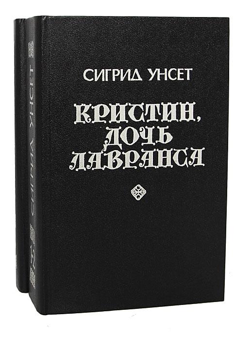 Сигрид Унсет Кристин, дочь Лавранса (комплект из 2 книг)