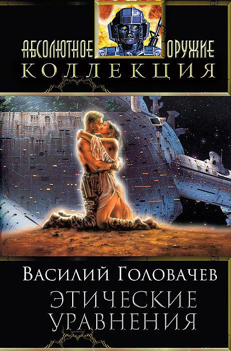 Василий Головачев Этические уравнения