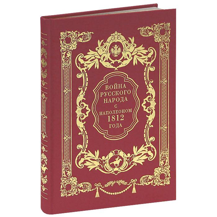 И. Н. Божерянов Война русского народа с Наполеоном 1812 года (подарочное издание)