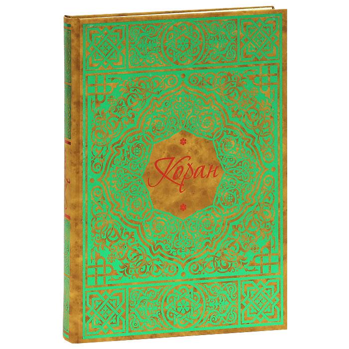 Коран (подарочное издание) антология правовой мысли в 2 томах эксклюзивное подарочное издание
