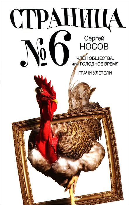 Сергей Носов Страница номер 6