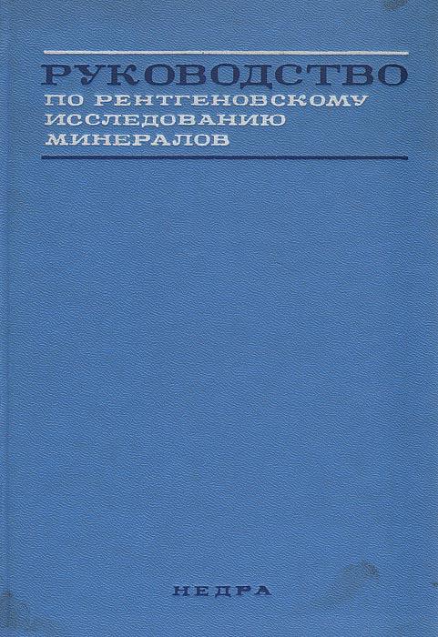 Руководство по рентгеновскому исследованию минералов В книге изложены методы и аппаратура...