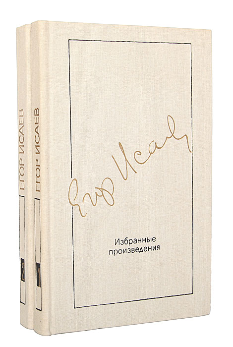 Егор Исаев Егор Исаев. Избранные произведения в 2 томах (комплект из 2 книг) исаева е солянки рассольники свекольники