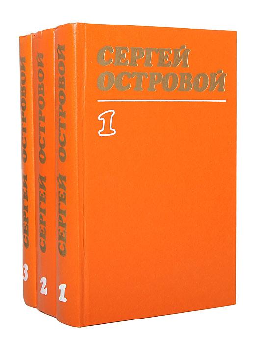 Сергей Островой Сергей Островой (комплект из 3 книг)