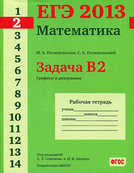 М. А. Посицельская, С. Е. Посицельский ЕГЭ 2013. Математика. Задача В2. Графики и диаграммы. Рабочая тетрадь