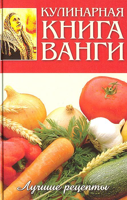Кулинарная книга Ванги. Лучшие рецепты