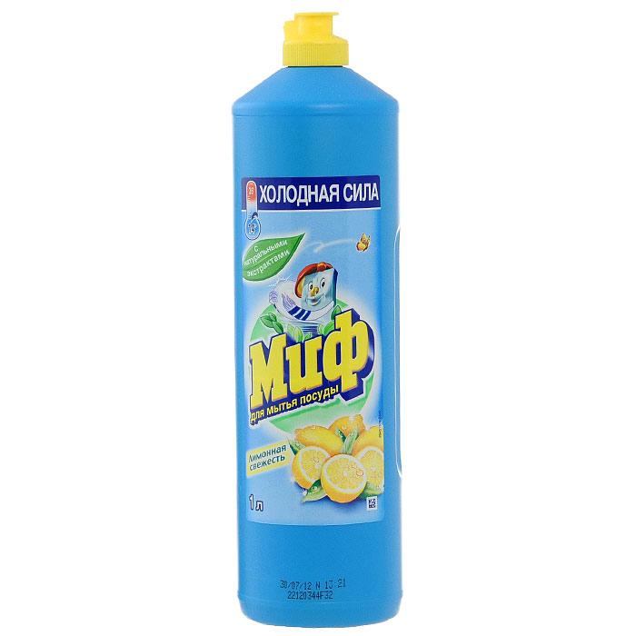Средство для мытья посуды Миф, лимонная свежесть, 1 л средство для мытья посуды synergrtic алоэ 5 л