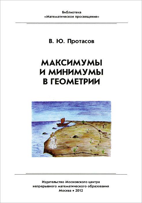 В. Ю. Протасов Максимумы и минимумы в геометрии