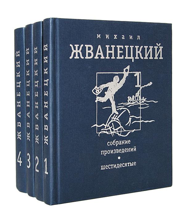 Михаил Жванецкий Михаил Жванецкий. Собрание произведений в 4 томах (комплект)