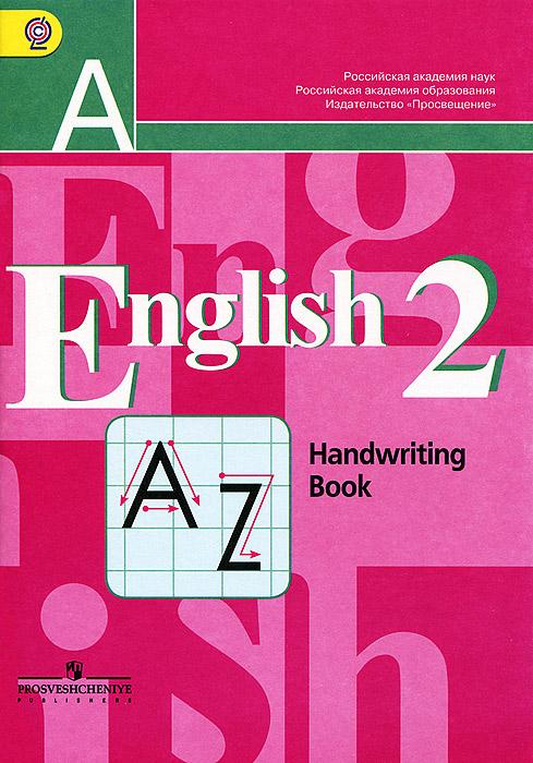 Английский язык картинки 2 класс