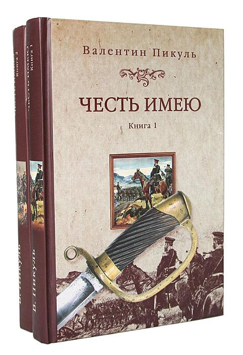 Валентин Пикуль Честь имею. Исповедь офицера Российского Генштаба (комплект из 2 книг)