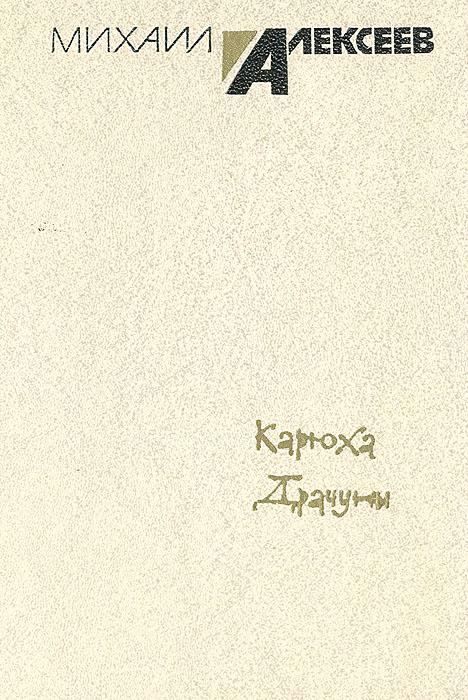 Михаил Алексеев Карюха. Драчуны