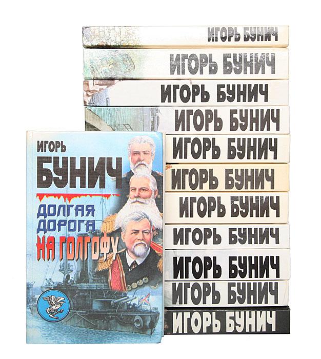 Игорь Бунич Игорь Бунич (комплект из 14 книг) игорь бунич полигон сатаны