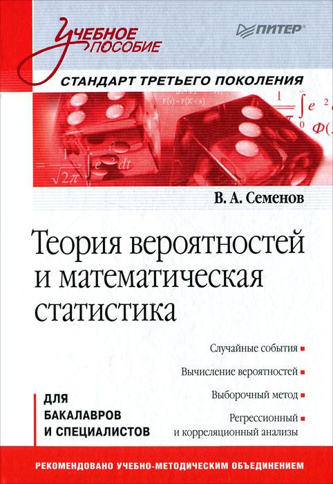 В. А. Семенов Теория вероятностей и математическая статистика