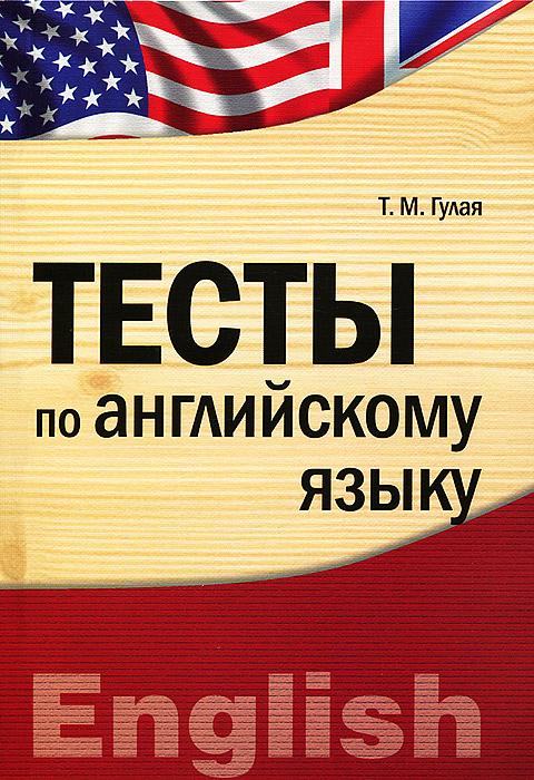 Т. М. Гулая Тесты по английскому языку киссин т с айзенштадт г н беркина м и словарь минимум по английскому языку