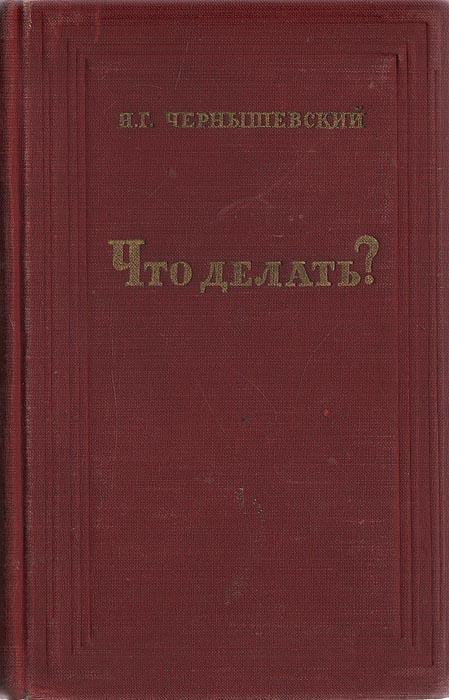Н. Г. Чернышевский Что делать?