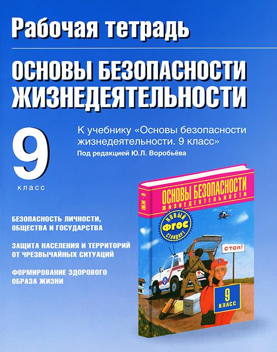 Подолян Ю.П. Рабочая тетрадь по ОБЖ. 9 класс