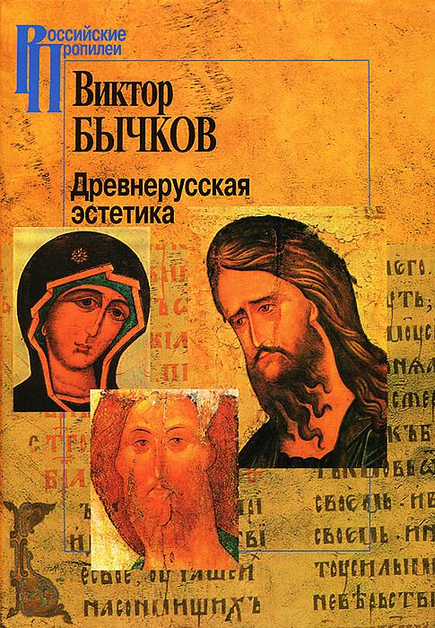 Виктор Бычков Древнерусская эстетика цена в Москве и Питере