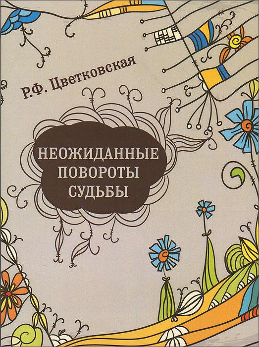 Р. Ф. Цветковская Неожиданные повороты судьбы р ф цветковская курьезы нашего времени