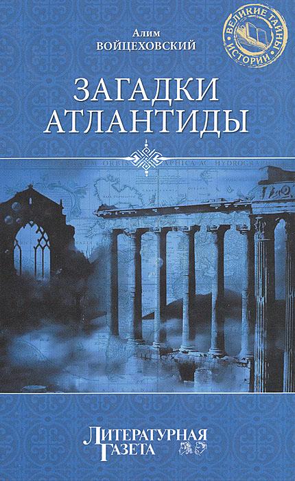 Алим Войцеховский Загадки Атлантиды