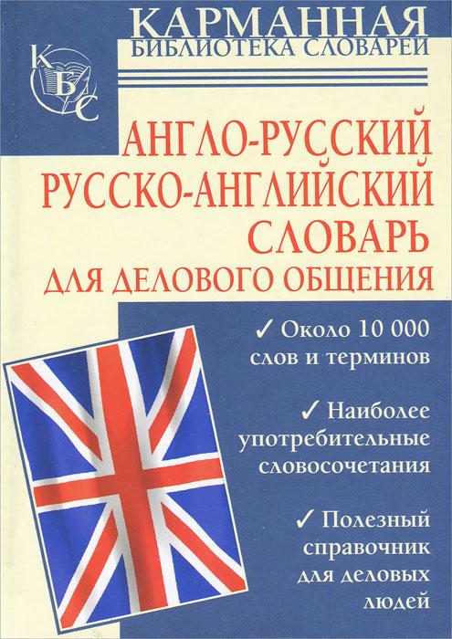 И. Г. Долганов Англо-русский. Русско-английский словарь для делового общения англо русский словарь математических терминов