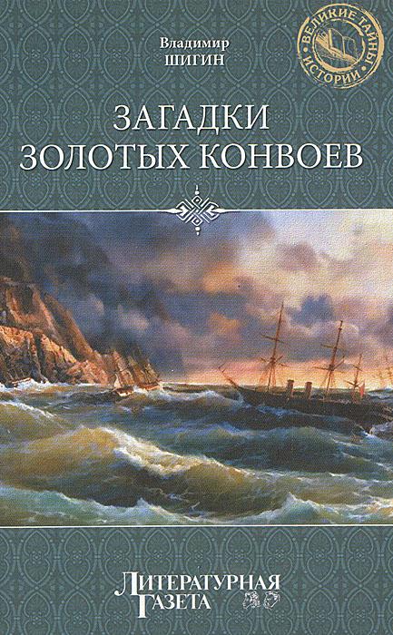 Владимир Шигин Загадки золотых конвоев