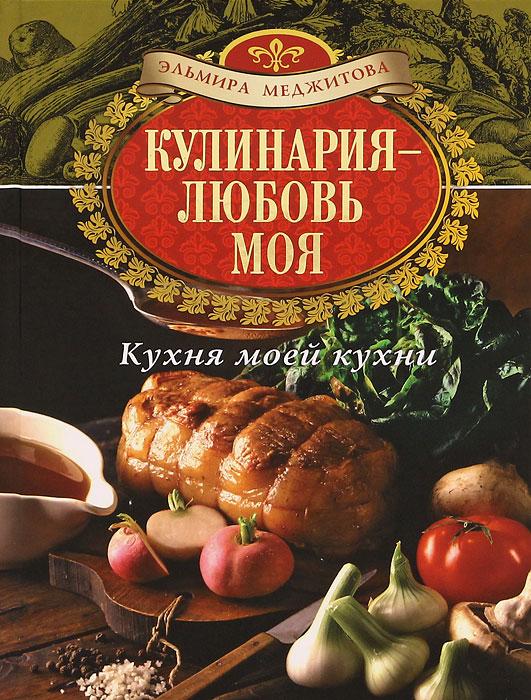 Меджитова Э.Д. Кулинария - любовь моя. Кухня моей кухни