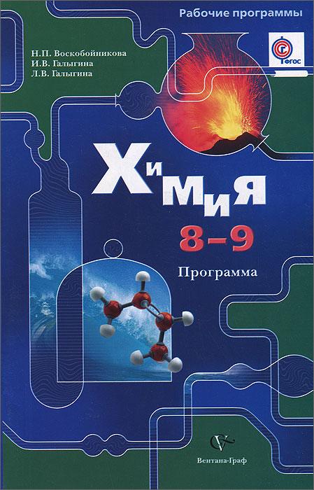 Фото - Н. П. Воскобойникова, И. В. Галыгина, Л. В. Галыгина Химия. 8-9 классы. Программа (+ CD-ROM) н в синица технология программа 5–8 9 классы