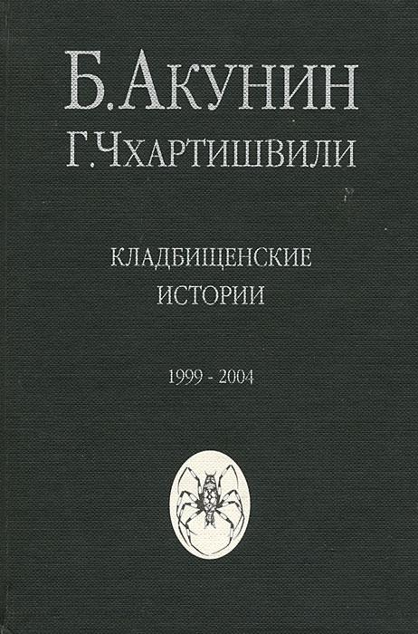 Б. Акунин, Г. Чхартишвили Кладбищенские истории