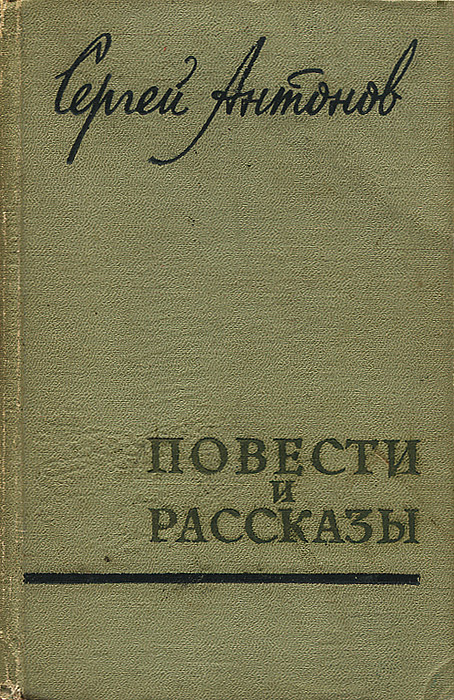 Сергей Антонов Сергей Антонов. Повести и рассказы цены онлайн