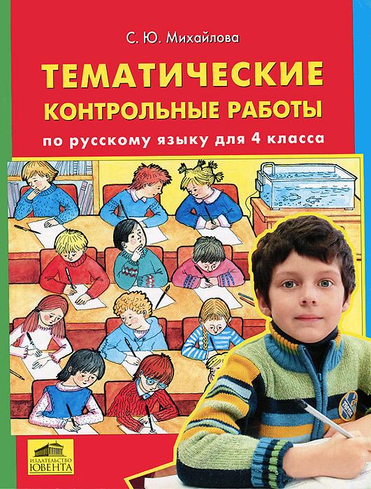 Тематические контрольные работы по русскому языку для 4 класса