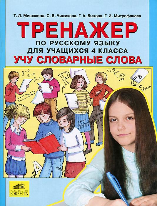Тренажер по русскому языку для учащихся 4 класса. Учу словарные слова
